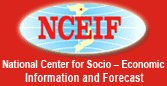National Center for Socio - Economic Information and Forecast